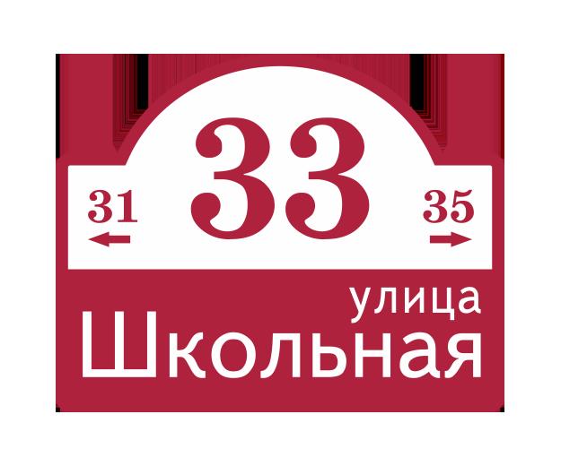 tablichka1848-b